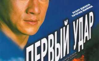 Фильм «Первый удар» (1996)