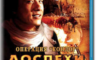 Фильм «Доспехи Бога. Операция Кондор» (1991)