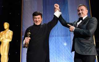 «Оскар все-таки мой!» — сказал Джеки Чан