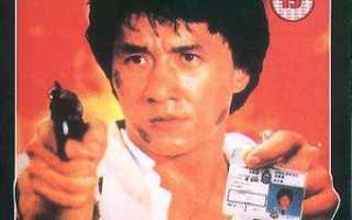Фильм «Полицейская история-2» (1988)