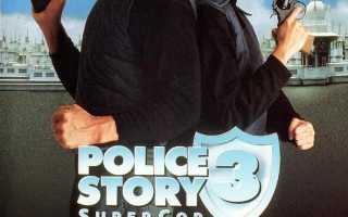 Фильм «Полицейская история 3: Суперполицейский»