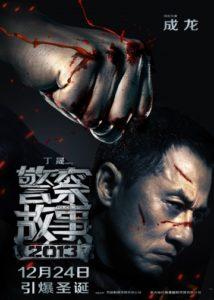 Фильм «Полицейская история 2013»