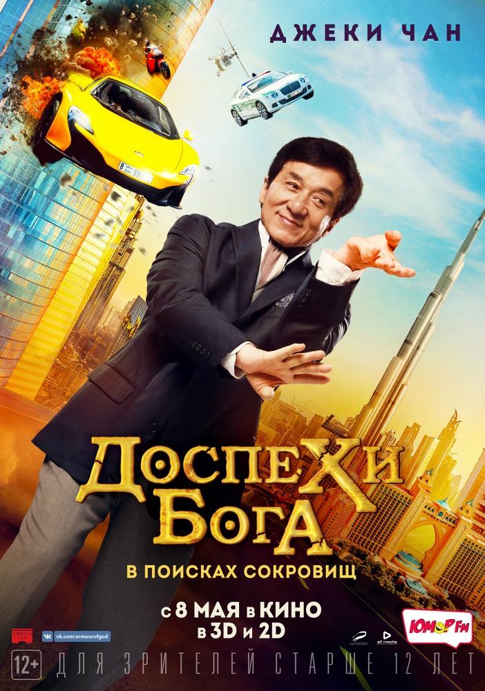 Постер фильма «Доспехи Бога 4: В поисках сокровищ» (2017)