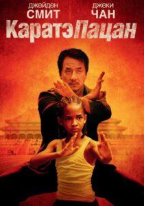 Постер фильма «Карате-пацан» (2010)