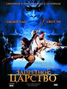 Постер фильма «Запретное царство» 2008